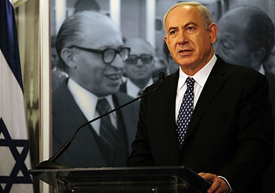 Netanyahu-Begin-Heritage-Center
