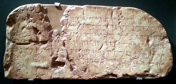 Shiloach-Siloam Inscription