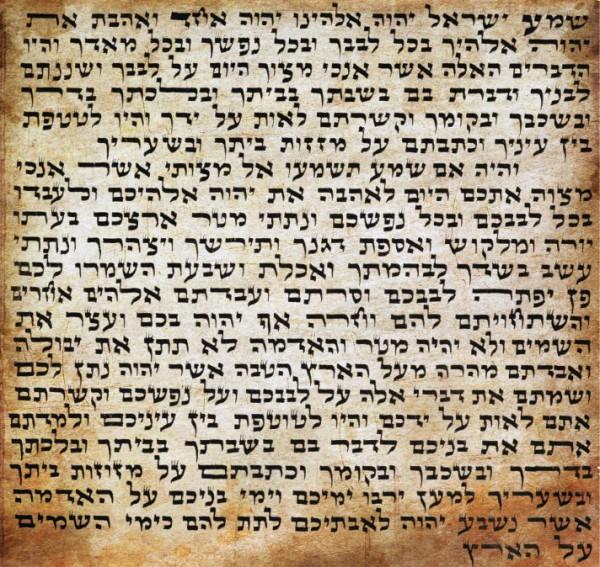 Ancient Klaf-Mezuzah