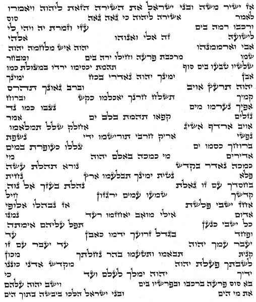 Torah-Hebrew script