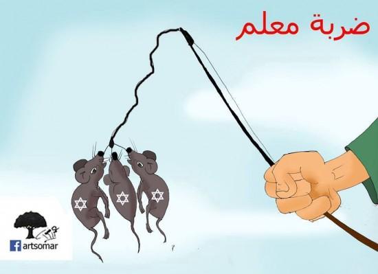 Palestinian media cartoon three Israeli teens rats