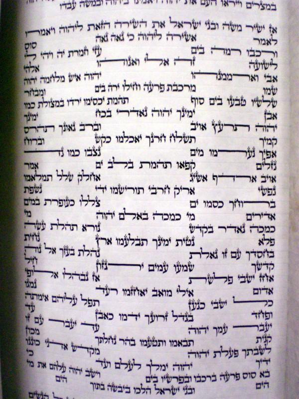 Torah scroll-Song of the Sea-Az Yashir Moshe-The Song of Moses