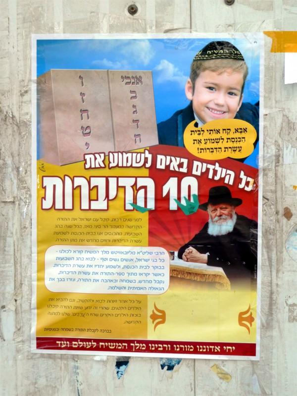 Jerusalem, Shavuot, poster