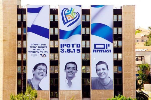 Unity Day-Jerusalem Unity Prize