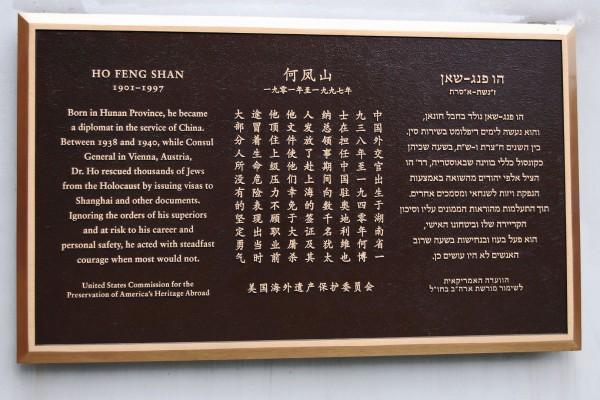 Ho Feng Shan-Holocaust Hero