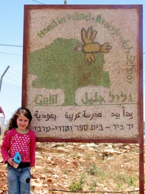 Yad bYad-Hand in Hand-Arab-Jewish