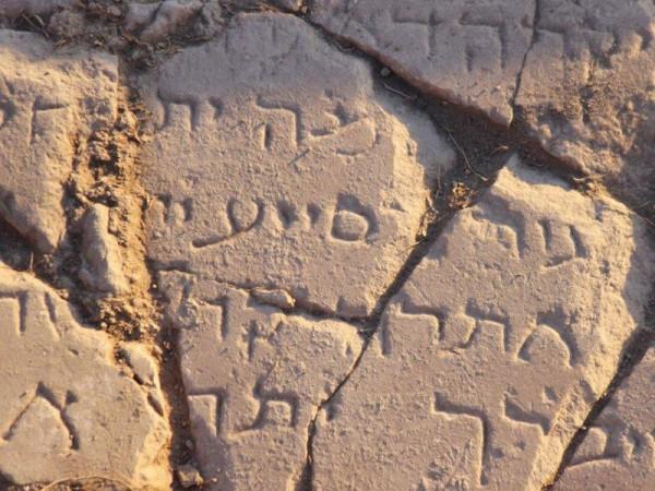 archaeology-Israel-Kursi-inscription