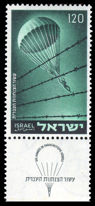An Israeli postage stamp commemorating Jewish paratroopers, issued March 31, 1955