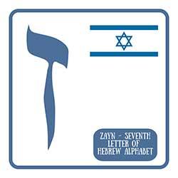 Hebrew letter zayin